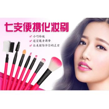Fashion Make Up Brush 7 in 1 Set