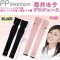 Japan PPrikorino UV Protection Sleeve