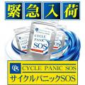SOS Cycle Panic★Clean Body Detox